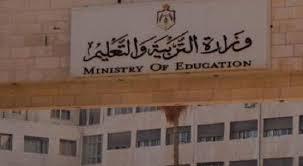 مذكرتا تفاهم بين المجلس الأعلى لحقوق الأشخاص المعوقين ووزارة التربية والتعليم