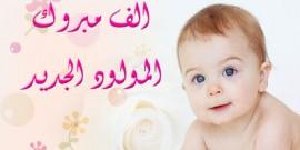 انس محمد علاونة .. مبروك الابن الاول