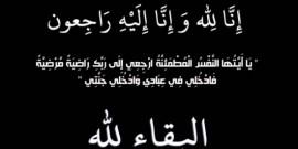 خالة  المحامي ناصر مريان في ذمة الله  ...