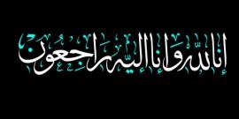 الحاج احمد حمد سالم لبابنه ( ابو اياد ) في ذمة الله