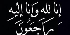 """فوزي عمر شردو """" ابو ابراهيم """" في ذمة الله"""