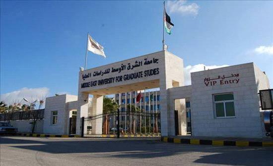 كلية الحقوق بجامعة الشرق الاوسط تتسلم شهادة ضمان الجودة الذهبية