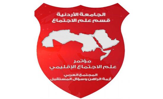 الاردنية  : علماء اجتماع يبحثون واقع ومشكلات المجتمع العربي ويتنبؤون بمستقبله