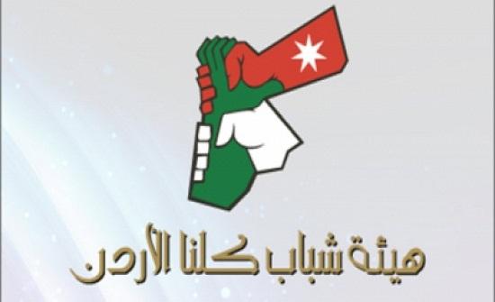 مجلس محافظة عجلون يبحث عددا من الاحتياجات والمطالب