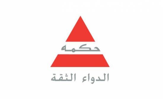 اتفاقية دعم ورعاية بين اليرموك وشركة ادوية الحكمة