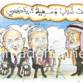"""الاحزاب الأردنية و"""" البكمات """""""
