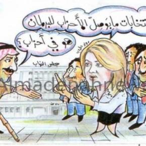 قانون الإنتخاب وفذلكة الأحزاب الأردنية