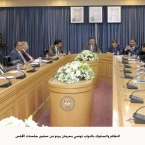 النظام والسلوك بالنواب توصي بحرمان بينو من حضور جلسات المجلس