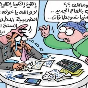 حساب الضريبة المطلوبة