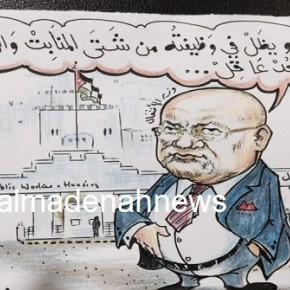 وزارة الأشغال وهدى الشيشاني !!