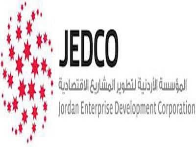 اغلاق برنامجي تحديث وتطوير قطاع الخدمات ودعم المؤسسات وتطوير الصادرات