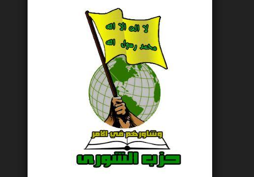 حزب الشورى يثمن جهود المخابرات العامة في كشف المخططات الارهابية