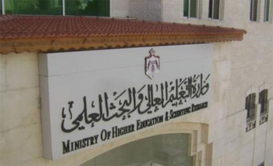 مباحثات اردنية قطرية في مجال التعليم العالي