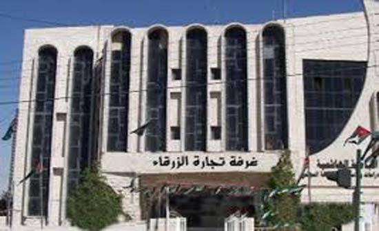 الصادرات التجارية لمدينة الزرقاء تتجاوز 30 مليونا في كانون الثاني