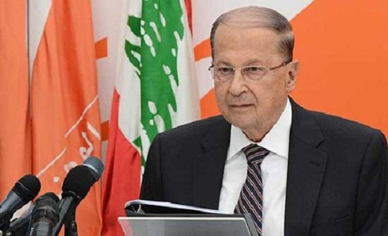 عون: لبنان تجاوز الأزمة الاقتصادية والمالية
