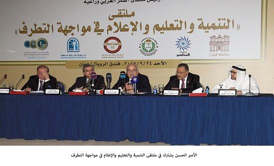 الأمير الحسن يشارك في ملتقى التنمية والتعليم والإعلام في مواجهة التطرف