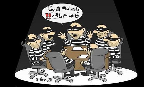 كاتبها : البصق على وجوه الحرامية ولصوص المال العام  في الأردن