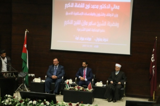 جامعة الشرق الأوسط تحتفي بذكرى المولد النبوي الشريف