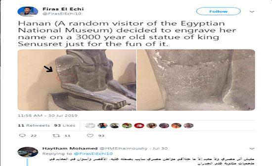 """صور : """"حمادة يعشق حنان"""" تشوه ذراع تمثال فرعوني!"""
