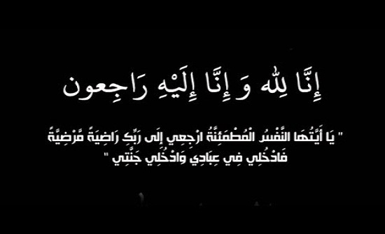المهندس زياد زهير أديب الكايد العوامله في ذمة الله
