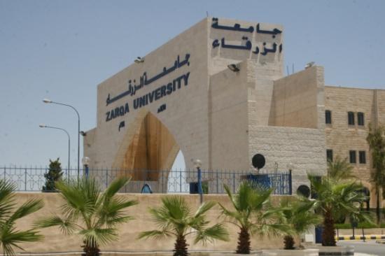 جامعة الزرقاء تعقد اليوم العلمي عن مركز ابحاث الطاقة