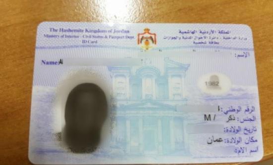 محطة لإصدار البطاقة الذكية في مرج الحمام