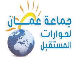 """وفد """"عمان لحوارات المستقبل """"يزور واجهة المنطقة العسكرية الشمال"""