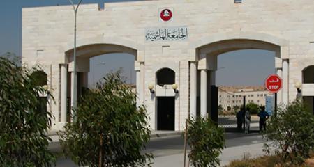 المدينة نيوز  الجامعة الهاشمية وجمعية الفنادق الأردنية يعكفان على إنشاء فندق تعليمي