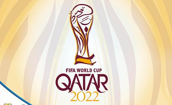 سحب قرعة الدور الأول فى تصفيات كأس العالم 2022 اليوم