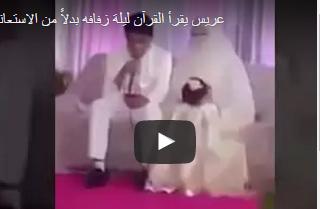 بالفيديو.. عريس يقرأ القرآن في زفافه بدلًا من الاستعانة بفريق موسيقي