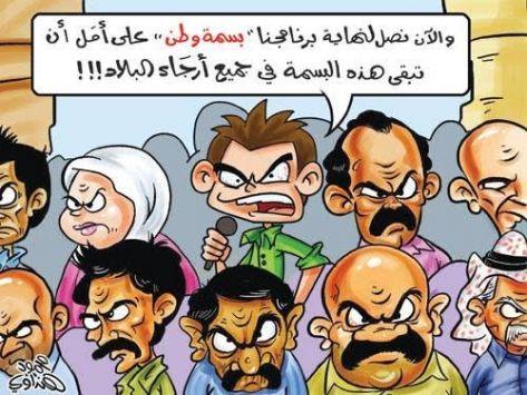 """الأردنيون بالمرتبة """" 80 """" عالمياً في السعادة"""