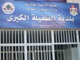 مشروعات استثمارية لسد عجز موازنة بلدية الطفيلة