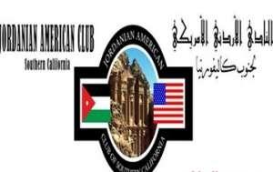 نادٍ اردني اميركي يقيم حفل تبرعات لدعم المدارس الاردنية