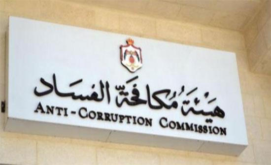 مكافحة الفساد تقرر الحجز التحفظي على أموال 8 أشخاص
