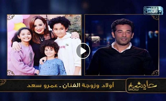 شاهد.. عمرو سعد: زوجتي وابنتي يستطيعان لبس ملابس قصيرة خارج مصر فقط!