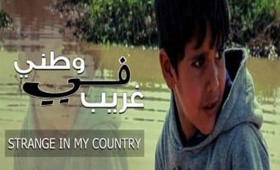 """فيلم """"غريب في وطني"""" يحصد الجائزة الأولى بمهرجان الفيلم الفرنسي العربي"""
