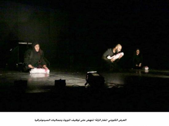 """العرض الكويتي """"غفار الزلة"""" تنهض على توظيف الموروث وجماليات السينوغرافيا"""