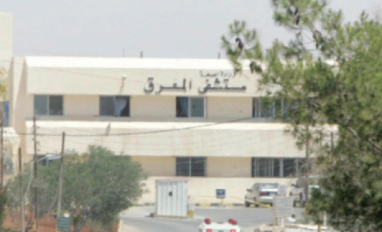 1100مراجع يوميا لاقسام وعيادات مستشفى المفرق الحكومي