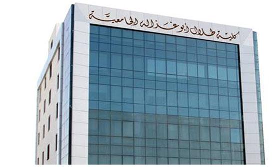 """كلية طلال أبوغزاله الجامعية للابتكار تحصل على الاعتماد الدولي """"فيبا"""""""