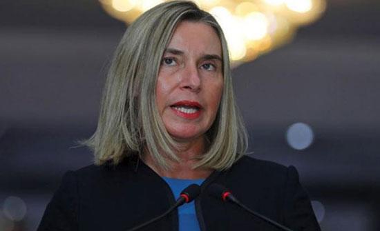 موغيريني: أطراف الاتفاق النووي لا تعتبر انتهاكات ايران كبيرة
