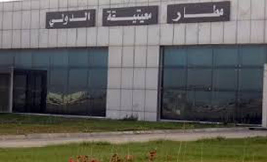 ليبيا.. عودة الملاحة بمطار معيتيقة إثر توقف لساعات