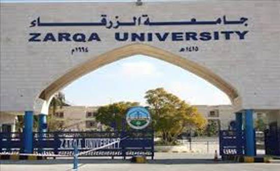 تخصصات أكاديمية بجامعة الزرقاء تحصل على المركز الاول في الكفاءة