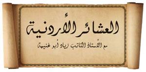 نبذة عن عشيرة الجعافرة ( الكرك )