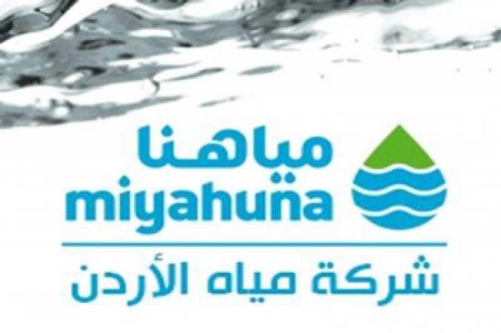 مياهنا: تعديل على برنامج أدوار المياه لمناطق في عمان والرزقاء