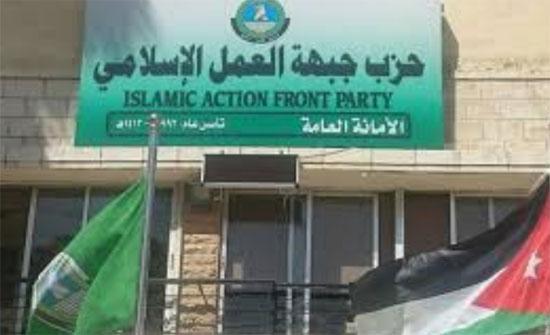 """""""العمل الإسلامي"""" يقيم""""المؤتمر الوطني للدفاع عن القدس"""" السبت"""