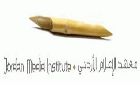 """ورشة حول """"القصة الإخبارية التلفزيونية"""" بمعهد الإعلام الأردني"""