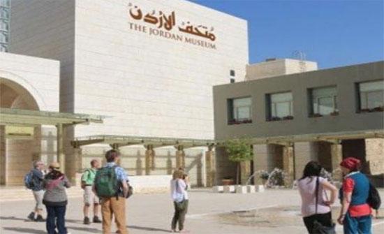 متحف الأردن يفتح أبوابه رابع أيام العيد