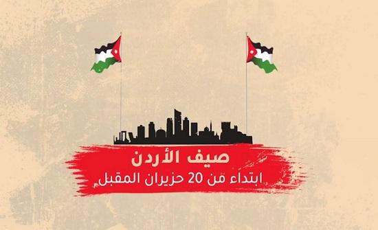 عروض صيف الأردن تتواصل في المحافظات
