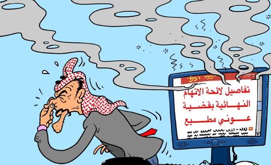 لائحة الاتهام النهائية بقضية عوني مطيع