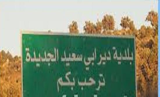 بلدية دير ابي سعيد توافق على انشاء صندوق ادخار لموظفيها